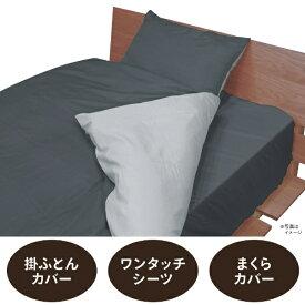 大宗 【カバー3点セット】リバーシブルカバー3点セット(シングルサイズ ブラック/グレー)