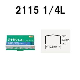 マックス MAX マックス針 2115 1/4L MS90010
