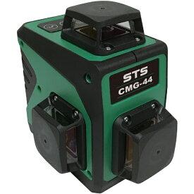 STS エスティーエス STS 側面照射フルライングリーンレーザー墨出器 CMG−44 CMG-44