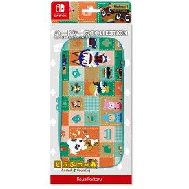 【2020年04月11日発売】 キーズファクトリー KeysFactory HARD CASE COLLECTION for Nintendo Switch どうぶつの森 CHC-001-1[ニンテンドースイッチ ケース]【Switch】