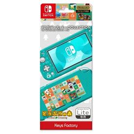 【2020年4月下旬】 キーズファクトリー KeysFactory PC BODY COVER COLLECTION for Nintendo Switch Lite どうぶつの森 CPC-101-1[ニンテンドースイッチ ライト]【Switch Lite】