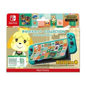 【2020年04月11日発売】 キーズファクトリー KeysFactory きせかえセット COLLECTION for Nintendo Switch どうぶつの森Type-A CKS-006-1[ニンテンドースイッチ アクセサリー]【Switch】