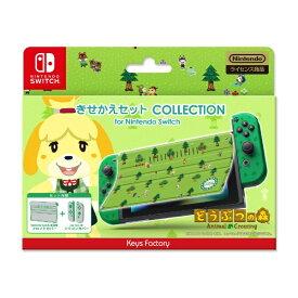 【2020年04月11日発売】 キーズファクトリー KeysFactory きせかえセット COLLECTION for Nintendo Switch どうぶつの森Type-B CKS-006-2[ニンテンドースイッチ アクセサリー]【Switch】