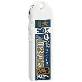 ムラテックKDS MURATEC-KDS KDS 冴切三段白刃50枚入 LB-50HT