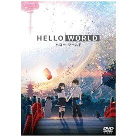 【2020年04月08日発売】 東宝 HELLO WORLD 通常版【DVD】