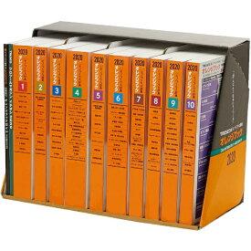 トラスコ中山 2020年版オレンジブック