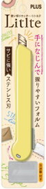 プラス PLUS リトルテ CUー006SUS レモン CU-006SUS