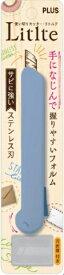 プラス PLUS リトルテ CUー006SUS ブルー CU-006SUS