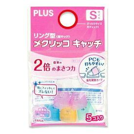 プラス PLUS リング型メクリッコキャッチ袋入り(5個入) Sサイズ KM-301CR