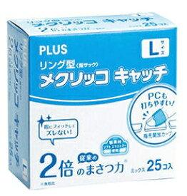 プラス PLUS リング型メクリッコキャッチ箱入り(25個入) Lサイズ KM-403CR