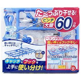 東和産業 TOWA INDUSTRY ソラーラ サイドフック付き角ハンガー 60P 21106