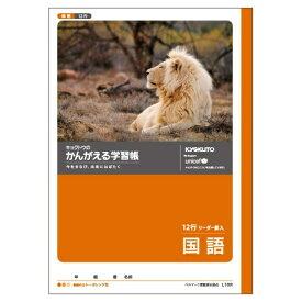 キョクトウアソシエイツ KYOKUTO 国語12行(リーダー入) L10R