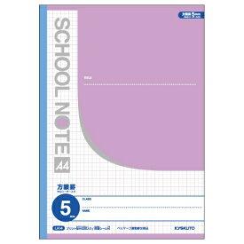 キョクトウアソシエイツ KYOKUTO A4スクールノート(5mm方眼罫)パープル LA14