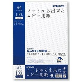 キョクトウアソシエイツ KYOKUTO PPCBOYA4 コピー用紙 ノートから出来たコピー用紙 75gsm [A4 /100枚]