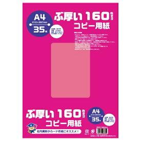 キョクトウアソシエイツ KYOKUTO PPC160A4 コピー用紙 ぶ厚いコピー用紙 160gsm [A4 /35枚]