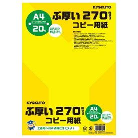 キョクトウアソシエイツ KYOKUTO PPC270A4 コピー用紙 ぶ厚いコピー用紙 270gsm [A4 /20枚]