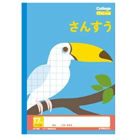 キョクトウアソシエイツ KYOKUTO カレッジアニマル学習帳さんすう17マス LP22