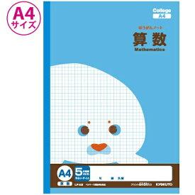 キョクトウアソシエイツ KYOKUTO 科目名入りA4方眼ノート(算数) LPA2