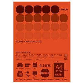 キョクトウアソシエイツ KYOKUTO CPC01 〔各種プリンタ〕カラーペーパースペクトラ 80g/m2 [A4 /20枚] あか