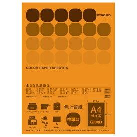 キョクトウアソシエイツ KYOKUTO CPC02 〔各種プリンタ〕カラーペーパースペクトラ 80g/m2 [A4 /20枚] だいだい