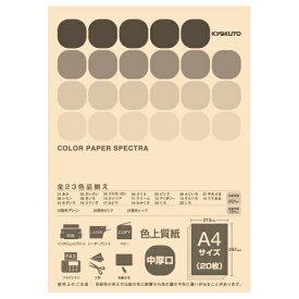 キョクトウアソシエイツ KYOKUTO CPC03 〔各種プリンタ〕カラーペーパースペクトラ 80g/m2 [A4 /20枚] うすだいだい