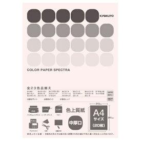 キョクトウアソシエイツ KYOKUTO CPC04 〔各種プリンタ〕カラーペーパースペクトラ 80g/m2 [A4 /20枚] さくら