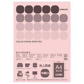 キョクトウアソシエイツ KYOKUTO CPC05 〔各種プリンタ〕カラーペーパースペクトラ 80g/m2 [A4 /20枚] ピンク