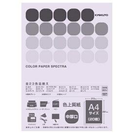 キョクトウアソシエイツ KYOKUTO CPC06 〔各種プリンタ〕カラーペーパースペクトラ 80g/m2 [A4 /20枚] ふじいろ