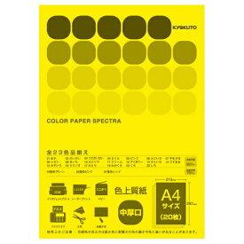キョクトウアソシエイツ KYOKUTO CPC08 〔各種プリンタ〕カラーペーパースペクトラ 80g/m2 [A4 /20枚] レモン