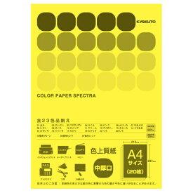 キョクトウアソシエイツ KYOKUTO CPC09 〔各種プリンタ〕カラーペーパースペクトラ 80g/m2 [A4 /20枚] きいろ