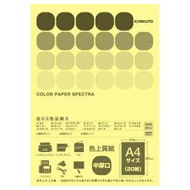 キョクトウアソシエイツ KYOKUTO CPC10 〔各種プリンタ〕カラーペーパースペクトラ 80g/m2 [A4 /20枚] カナリア