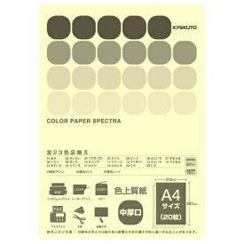 キョクトウアソシエイツ KYOKUTO CPC11 〔各種プリンタ〕カラーペーパースペクトラ 80g/m2 [A4 /20枚] クリーム