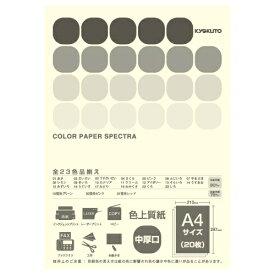 キョクトウアソシエイツ KYOKUTO CPC12 〔各種プリンタ〕カラーペーパースペクトラ 80g/m2 [A4 /20枚] アイボリー