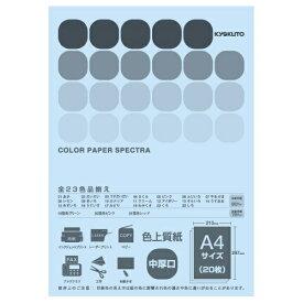 キョクトウアソシエイツ KYOKUTO CPC14 〔各種プリンタ〕カラーペーパースペクトラ 80g/m2 [A4 /20枚] うすあお