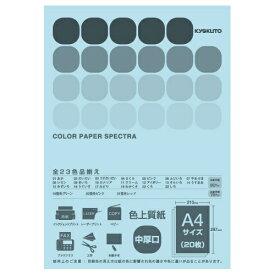 キョクトウアソシエイツ KYOKUTO CPC15 〔各種プリンタ〕カラーペーパースペクトラ 80g/m2 [A4 /20枚] みずいろ