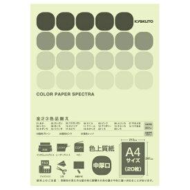 キョクトウアソシエイツ KYOKUTO CPC16 〔各種プリンタ〕カラーペーパースペクトラ 80g/m2 [A4 /20枚] うぐいす