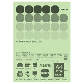 キョクトウアソシエイツ KYOKUTO CPC17 〔各種プリンタ〕カラーペーパースペクトラ 80g/m2 [A4 /20枚] みどり