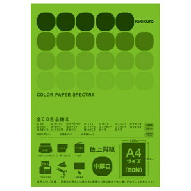 キョクトウアソシエイツ KYOKUTO CPC18 〔各種プリンタ〕カラーペーパースペクトラ 80g/m2 [A4 /20枚] わかくさ