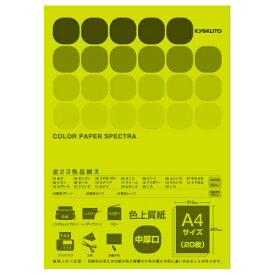 キョクトウアソシエイツ KYOKUTO CPC19 〔各種プリンタ〕カラーペーパースペクトラ 75g/m2 [A4 /20枚] 蛍光グリーン