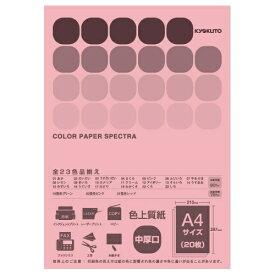 キョクトウアソシエイツ KYOKUTO CPC20 〔各種プリンタ〕カラーペーパースペクトラ 75g/m2 [A4 /20枚] 蛍光ピンク