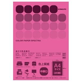 キョクトウアソシエイツ KYOKUTO CPC21 〔各種プリンタ〕カラーペーパースペクトラ 75g/m2 [A4 /20枚] 蛍光レッド