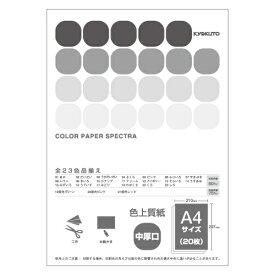 キョクトウアソシエイツ KYOKUTO CPC22 〔各種プリンタ〕カラーペーパースペクトラ 80g/m2 [A4 /20枚] くろ