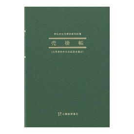 アピカ APICA アオ2/青色帳簿売掛帳 AO2