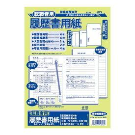 アピカ APICA 履歴書転職者用A4 SY26