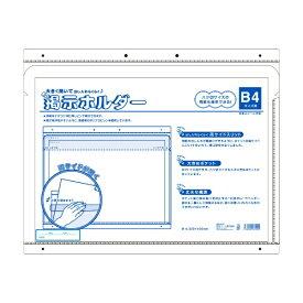 アピカ APICA 掲示ホルダーB4ヨコ型 KH1B4Y