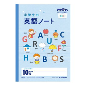 アピカ APICA 小学生の英語ノート10段 LNF10