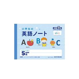 アピカ APICA 小学生の英語ノート5段 HNF5