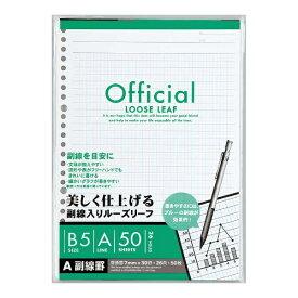 アピカ APICA オフィシャルルーズリーフA副線 BLFZ50A