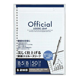 アピカ APICA オフィシャルルーズリーフB副線 BLFZ50B
