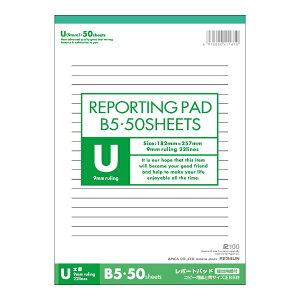 アピカ APICA レポート用紙B5U罫 RE34UN